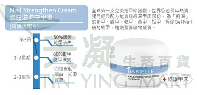Barielle 瓷白潤澤急救膜28.3g<br>Nail Strengthener Cream 28.3g