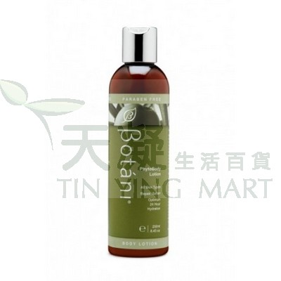 Botani 修護潤膚乳 250ml Botani Phyto Body Lotion 250ml