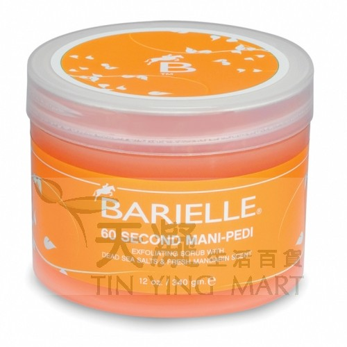 Barielle 60秒美白深層修護香薰精華油 340g