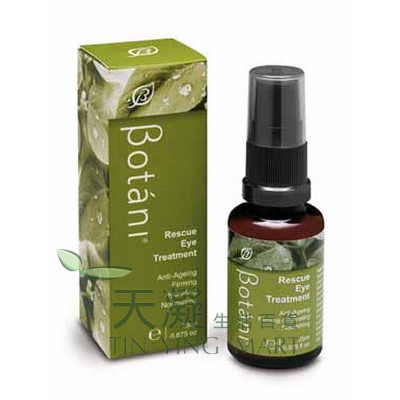 Botani 拯救眼部精華 25ml
