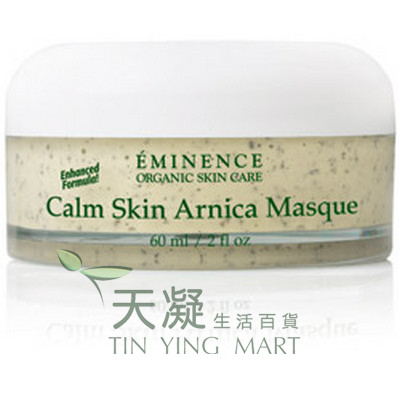 Eminence 山金車降紅面膜 60ml Eminence Calm Skin Arnica Masque 60ml