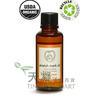Erbaviva 有機天然妊娠油 120ml<br>Erbaviva Stretch Mark Oil 120ml