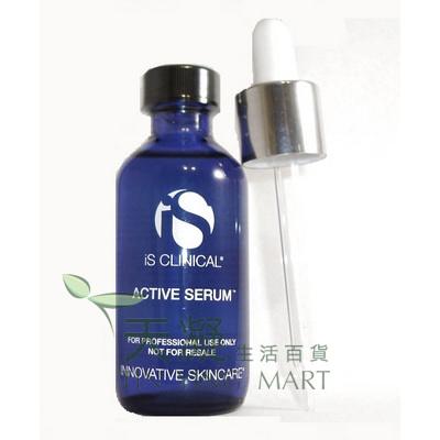 iS Clinical淨白活膚精華 60ml iS Clinical Active Serum 60ml