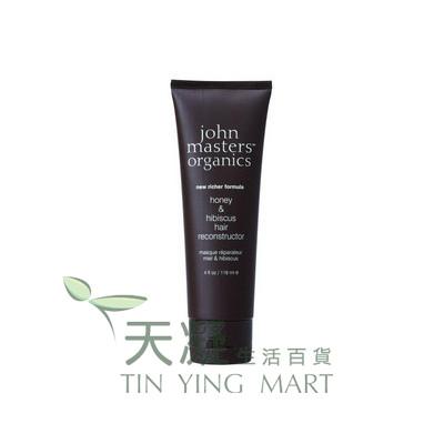 木槿蜂蜜迷迭香修護護髮精華  118ml<br>Honey & Hibiscus Hair Reconstructor