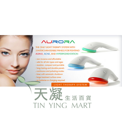 Sirus 光療美容儀<br>Sirus Aurora Light Therapy System