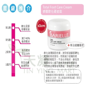 Barielle 蜂蠟軟化硬皮霜 4oz.