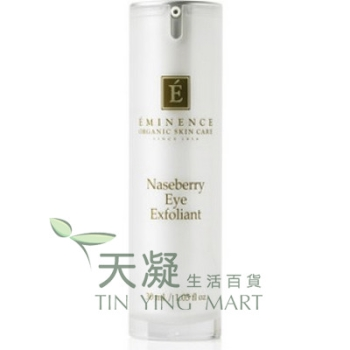 Eminence 人心果眼部去皺磨砂30 ml Eminence Naseberry Eye Exfoliant 30 ml