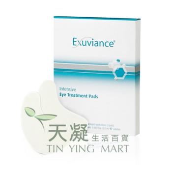 Exuviance 特效補濕修護眼膜4對 Exuviance Intensive Eye Treatment Pads 4 pads
