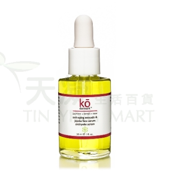 Ko Denmark 荷荷巴牛油果精華 30ml